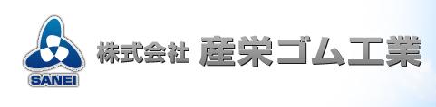 株式会社 産栄ゴム工業