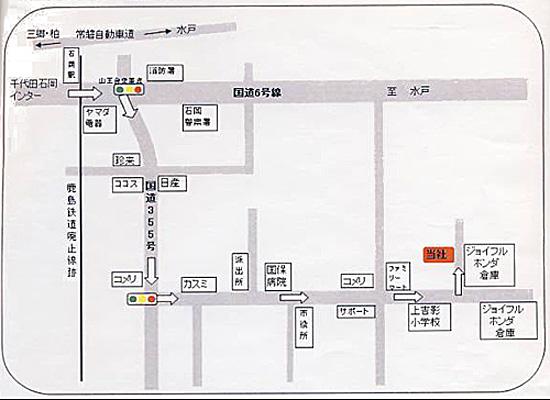 株式会社産栄ゴム工業 石岡工場